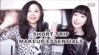 【短途旅行彩妆必备品分享】Short Trip Makeup Essentials