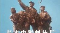 国产经典老电影-北斗(1980)疯狂老沈-QQ-62821