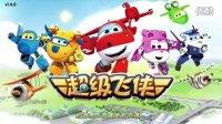 超级飞侠2.ep72 无尽飞行参加51活动★乐迪超级飞侠玩具游戏