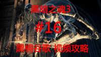 【黑暗之魂3】黑桐谷歌视频攻略 16 冷冽谷的舞娘 妖王欧斯罗艾斯 英雄古达