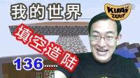 视频: 【酷爱游戏解说】我的世界Minecraft空岛生存136填空造陆,发家致富道道多