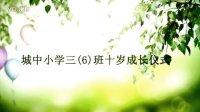 城中小学三(6)班十岁成长仪式