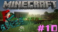 我的世界��Minecraft��小贤菌��侏罗纪世纪-侏罗纪公园-恐龙世界-第10集