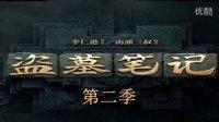 《盗墓笔记》第2季 地宫墓室 发现金银财宝 藏尸阁 僵尸 女鬼 恐怖来袭  第3季 第4季将拍摄