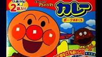 happy face 面包超人 2016 面包超人咖喱 207