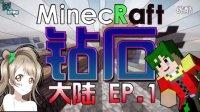 【烂椒】我的世界钻石大陆困难冒险生存EP1. 附魔台一集就有真的好么=Minecraft=MC