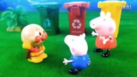 粉红猪小妹捉迷藏 搞笑动画 面包超人 亲子 早教 过家家 玩具口袋