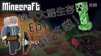 〓纸莫〓■Minecraft■我的世界RPG生存丨埃尔大陆Ep1丨苦力怕走开