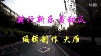 视频: 骑行新乐甜瓜基地