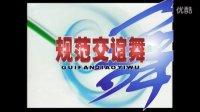 杨艺 规范交谊舞 快三