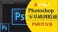 PS安装教程/PS软件激活/PS破解教程/PS软件下载问题解决