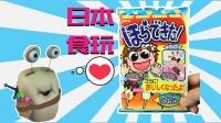 白白侠玩具秀:【日本食玩】 香蕉巧克力冰棒DIY