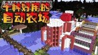 【Bread出品】十种好用的自动农场丨Minecraft我的世界小课堂