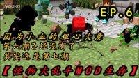 【小血】〓怪物大乱斗MOD生存〓第六期:其实是第七期,我是世界的王!