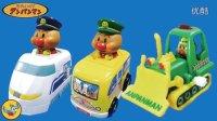 面包超人推土车,公交车,新干线高铁 | 儿童汽车玩具