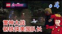 [小宝趣玩]乐高漫威复仇者联盟 - 04 雷神大战钢铁侠美国队长