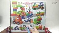 乐高积木玩具拆箱百变汽车总动员儿童益智积木DIY过家家益智亲子玩具试玩视频