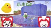 【昆虫MC】怪物大乱斗ep.2=洗澡鸭