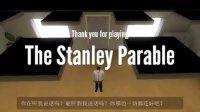 ★史丹利的寓言★【雨晴解谜】P2-人生由谁控制?
