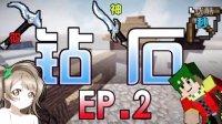 【烂椒】我的世界《钻石大陆》EP2. 三神器到齐=Minecraft=MC