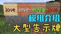★我的世界★Minecraft 电磁干扰的模组介绍【大型告示牌】随意在墙上做个性化字体吧!