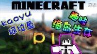 【P1】我的世界Minecraft《孤岛求生》僵尸小白大反间