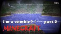 """★我的世界Minecraft★""""我是一只僵尸?!""""第2集~这是一个靠人品的游戏"""