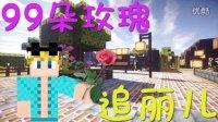 ★我的世界★Minecraft 99朵玫瑰【EP.0】追丽儿
