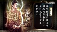图解释迦牟尼佛的一生,过目消灾,增慧增福!