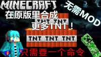 在1.8原版里用指令合成更多TNT!不需要MOD!