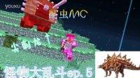【昆虫MC】怪物大乱斗ep.5=尖刺龙来也~~