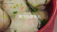 宝宝餐餐见 2016 Q弹鲜嫩好营养 清汤杂蔬鱼丸 37