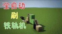 【睿骐】我的世界红石日记ep.1 全自动刷铁轨机~