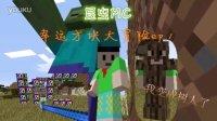 【昆虫MC】幸运方块大乱斗ep.1=我成树人了呢ヾ(≧O≦)