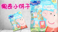 超能玩具白白侠 2016 粉红猪小妹曲奇饼干 25