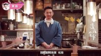 全球达人榜 2016 黄磊演员厨师两不误 原版再现中国版《深夜食堂》