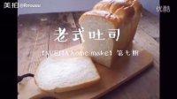 [日本食玩甜品]老式吐司