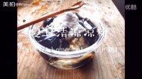 [日本食玩甜品]夏日清凉凉粉