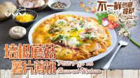 日日煮 2016 培根蘑菇薯片薄饼 220