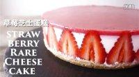 【喵博搬运】【食用系列】草莓芝士蛋糕╰《*´︶`*》╯