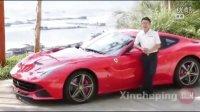 新车评网YYP试法拉利F12 Berlinetta超跑 _高清
