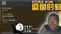 炉石传说逗鱼时刻第72期:志宏你看我直播吗?