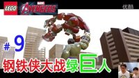 [小宝趣玩]乐高漫威复仇者联盟 - 09 钢铁侠大战绿巨人/反浩克装甲