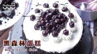 【日日煮】趣食60s - 黑森林蛋糕