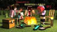 负豪渣★我的世界1.10★Minecraft最新预览版多人收集挑战02愉快的作死