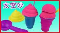 太空沙做冰淇淋甜点冰棒和小猪佩奇及水果蔬菜!