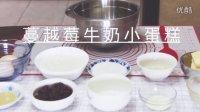 【蔓越莓牛奶小蛋糕】五分钟烘焙  |  榛子厨房