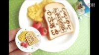 【喵博搬运】【食用系列】实体化!背书面包的早饭板块ヽ《´•ω•`》、