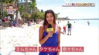 7つの海を楽しもう!世界さまぁ~リゾート【ハワイ・オアフ島】 (2016.05.08)