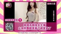 娱目八卦 2016 5月 韩国高颜值女主播火辣热舞观众看了都害羞了 160522